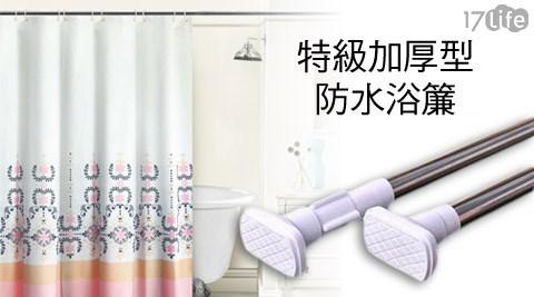 LISAN特級加厚型防水浴簾