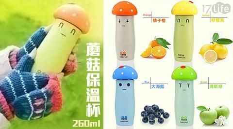 平均最低只要130元起(含運)即可享有304不銹鋼超萌蘑菇保溫杯260ml:1入/2入/3入/6入/10入,多色選擇!