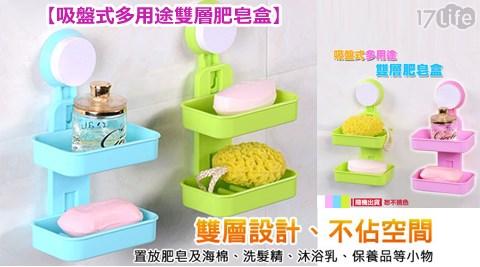 吸盤式多用途雙層肥皂盒
