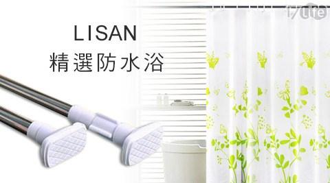 LISAN-精選防水浴簾