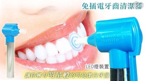 免插電/牙齒清潔器/牙齒/清潔器/口腔