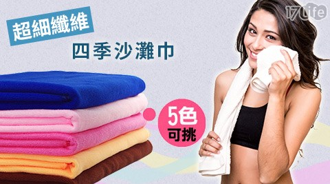纖維/沙灘巾/毛巾/浴巾