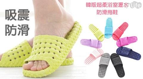 平均每雙最低只要80元起(含運)即可享有韓版超柔浴室瀝水防滑拖鞋1雙/2雙/4雙/8雙/12雙,男女兩款,多色多尺寸任選。