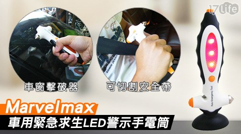 平均最低只要225元起(含運)即可享有【Marvelmax】多功車用緊急求生LED警示手電筒平均最低只要225元起(含運)即可享有【Marvelmax】多功車用緊急求生LED警示手電筒:1入/2入。