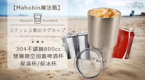 平均每支最低只要495元起(含運)即可購得【Mahobin 魔法瓶】304雙層真空不鏽鋼加蓋重量杯/保溫杯/保冰杯1支/2支/8支(800ml/支),保固一年。