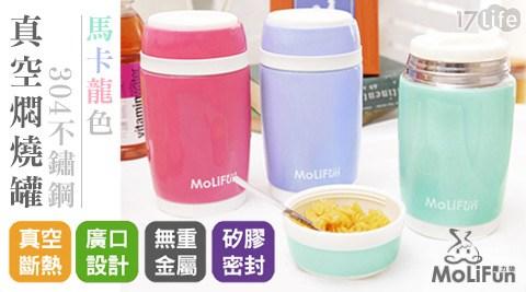 平均每個最低只要500元起(含運)即可購得【MoliFun】馬卡龍色304不鏽鋼真空燜燒罐1個/2個(480ml/個),顏色:微薰紫/櫻花粉/天晴藍。