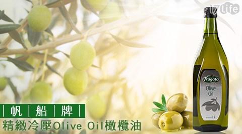 帆船牌/精緻冷壓/Olive Oil/橄欖油/1L/冷壓橄欖油