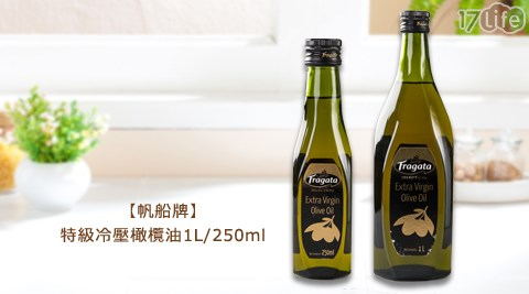 帆船牌/特級冷壓/橄欖油/1L/250ml