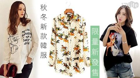 襯衫/上衣/秋裝/雪紡