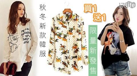 洋裝/襯衫/韓/上衣/買一送一