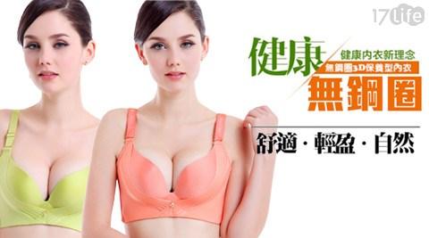 宅配:平均每件最低只要278元起(含運)即可購得新款春漾無鋼圈超集中爆乳內衣:1件/2件/4件/6件,有4色、多尺寸可選擇。