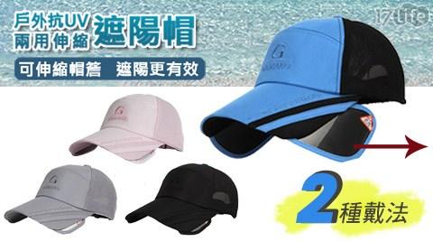 平均最低只要149元起(含運)即可享有戶外抗UV兩用伸縮遮陽帽1入/2入/4入/6入/8入,多色任選。