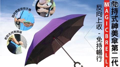 雨傘傳說-第二代免持手把上收式UV神美傘