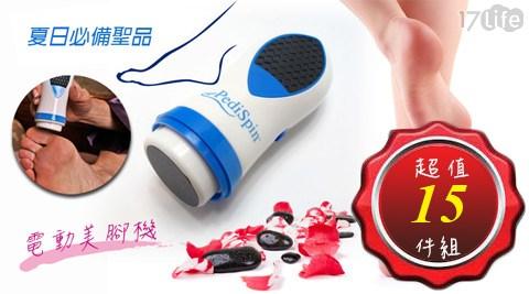 韓國熱銷電動美腳機