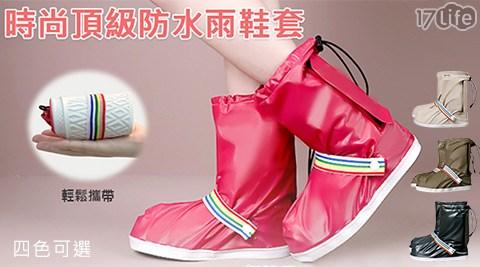 時尚/頂級/防水/雨鞋套/雨鞋