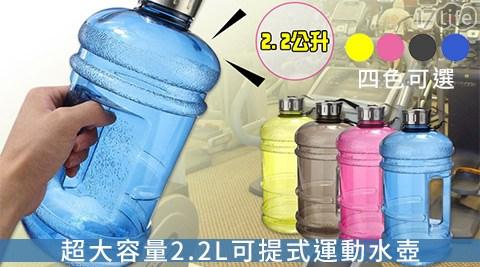 超大容量2.2L可提式運動水壺