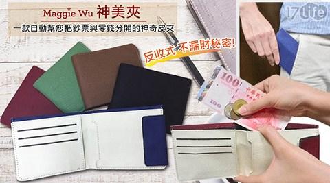 Maggie Wu/進階版/多功能/神美夾/皮夾/短夾