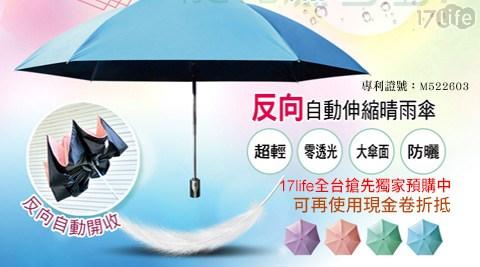 平均每支最低只要449元起(含運)即可享有神美三代-反向自動伸縮晴雨傘1支/2支/4支/8支,顏色:天空藍/湖水綠/亮粉橘/薰衣紫。