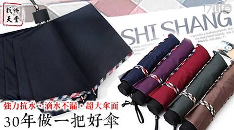 知名杭州天堂傘-爆款!!晴雨傘
