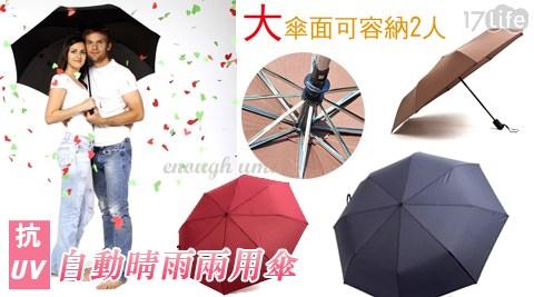 夏日/抗UV/傘/自動傘/兩用傘/雨傘/防曬/陽傘/摺疊傘