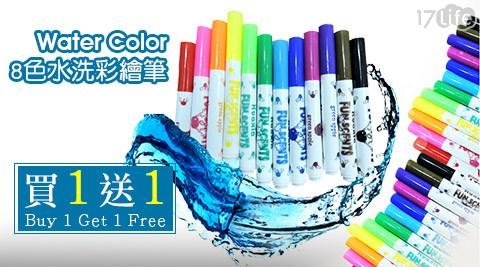 【好物分享】17LifeWater Color-8色水洗彩繪筆(買一送一)開箱-17life現金券分享