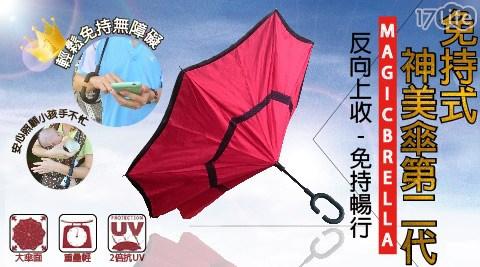 雨傘傳說-免持式手把上收式UV神美傘第二代