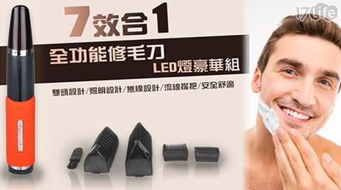 平均每組最低只要199元起(含運)即可購得7 in 1全功能修毛刀-LED燈豪華組1組/2組/4組/8組/12組。