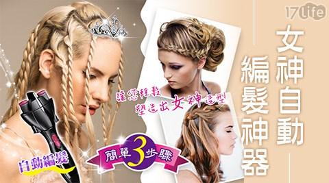 女神自動編髮神器/編髮器/編髮/自動編髮/綁髮