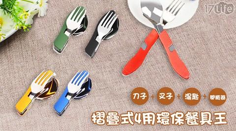 摺疊式/4用/環保餐具/餐具/環保/不銹鋼/湯匙/叉子/餐刀/開瓶器
