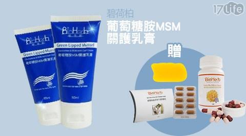 碧荷柏-葡萄糖胺MSM關護乳膏