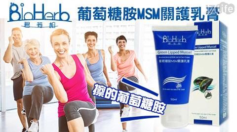 碧荷柏/葡萄糖胺/MSM/關護/乳膏/保健