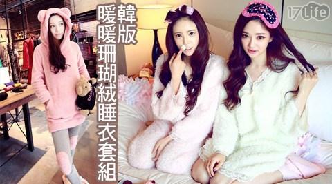 韓版暖暖珊瑚絨睡衣套組