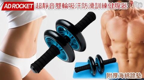 超靜音雙輪吸汗防滑訓練健腹器