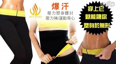 HOT SPORT-爆汗腰瘦壓力褲/腰瘦運動背心/壓力塑身腰封