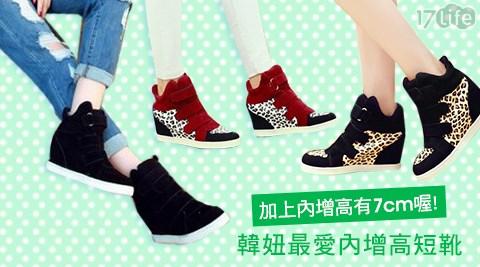 韓妞最愛內增高短靴
