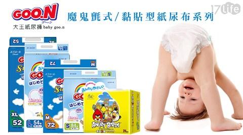 婴儿尿布尺寸图解