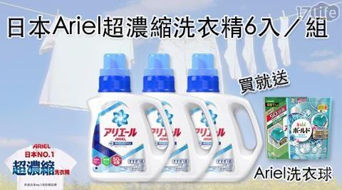 【P&G】Ariel超濃縮洗衣精6瓶入+加贈濃縮洗衣球補充包/Ariel超濃縮洗衣精/【P&G】/Ariel