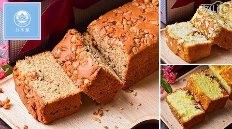 白木屋/蛋糕/烘焙