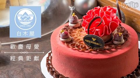 白木屋/母親節/蛋糕/烘焙