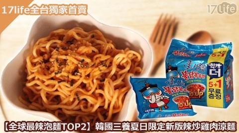 平均每包最低只要32元起(含運)即可購得全球最辣泡麵TOP2-韓國三養夏日限定新版辣炒雞肉涼麵10包/20包/30包/40包(151g/包)。
