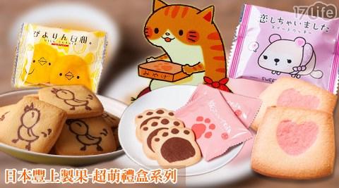 平均每盒最低只要199元起即可購得【日本豐上製果】超萌禮盒系列1盒/3盒/5盒(10枚/盒),多款任選。
