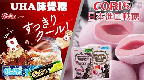 平均每條最低只要25元起即可享有【Coris/Coris味覺】日本進口軟糖1條/25條,多口味任選,購滿15條免運。