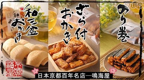 平均最低只要99元起(含運)即可享有【日本京都百年名店─鳴海屋】精緻米果平均最低只要99元起(含運)即可享有【日本京都百年名店─鳴海屋】精緻米果:1包/10包,口味:厚燒醬油海苔米果/粗砂糖醬油米果/高級和三盆糖米果。