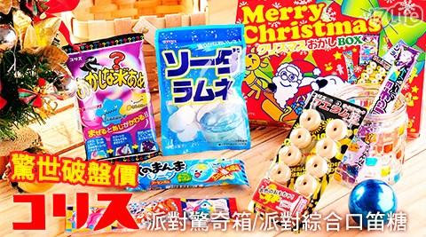日本Coris-派對驚奇箱/派對綜合口笛糖