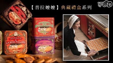 平均每盒最低只要473元起(含運)即可享有【法國普拉嬤嬤】典藏鐵盒系列2盒/4盒/6盒/8盒,口味:經典奶酥(500g/盒)/濃純巧克力(400g/盒)/紅莓餅乾(400g/盒)。