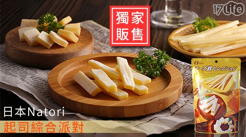 平均每包最低只要159元起(含運)即可購得【日本Natori】起司綜合派對3包/6包/10包(61g/包),每包內含3小包:北海道鱈魚起司條1小包+卡門貝爾起司1小包+帕瑪森起司1小包。