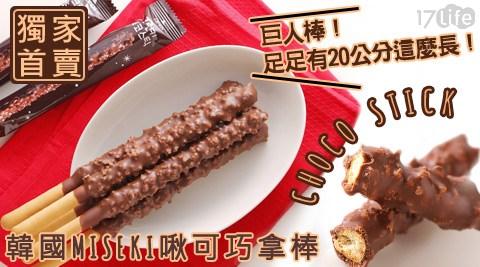 平均每支最低只要19元起(含運)即可購得韓國MISEKI啾可巧拿棒CHOCO STICK30支/50支/80支/100支/150支(10支/罐)。