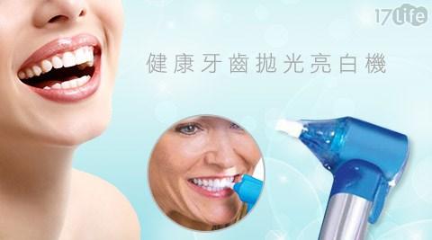 健康牙齒拋光亮白機