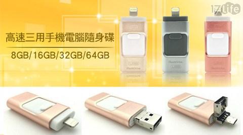 只要699元起(含運)即可享有原價最高19,160元高速三用手機電腦隨身碟:(A)8GB 1入/2入/4入/(B)16GB 1入/2入/4入/(C)32GB 1入/2入/4入/(D)64GB 1入/2入/4入。