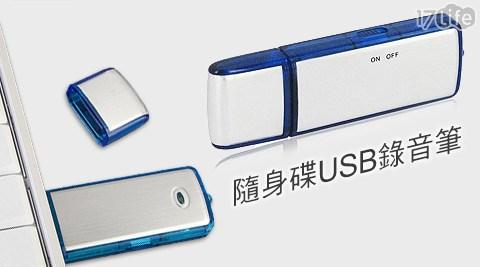 只要379元起(含運)即可購得原價最高2700元隨身碟USB錄音筆1支/2支:(A)8G/(B)16G,顏色:銀黑色/銀藍色,皆享6個月保固。
